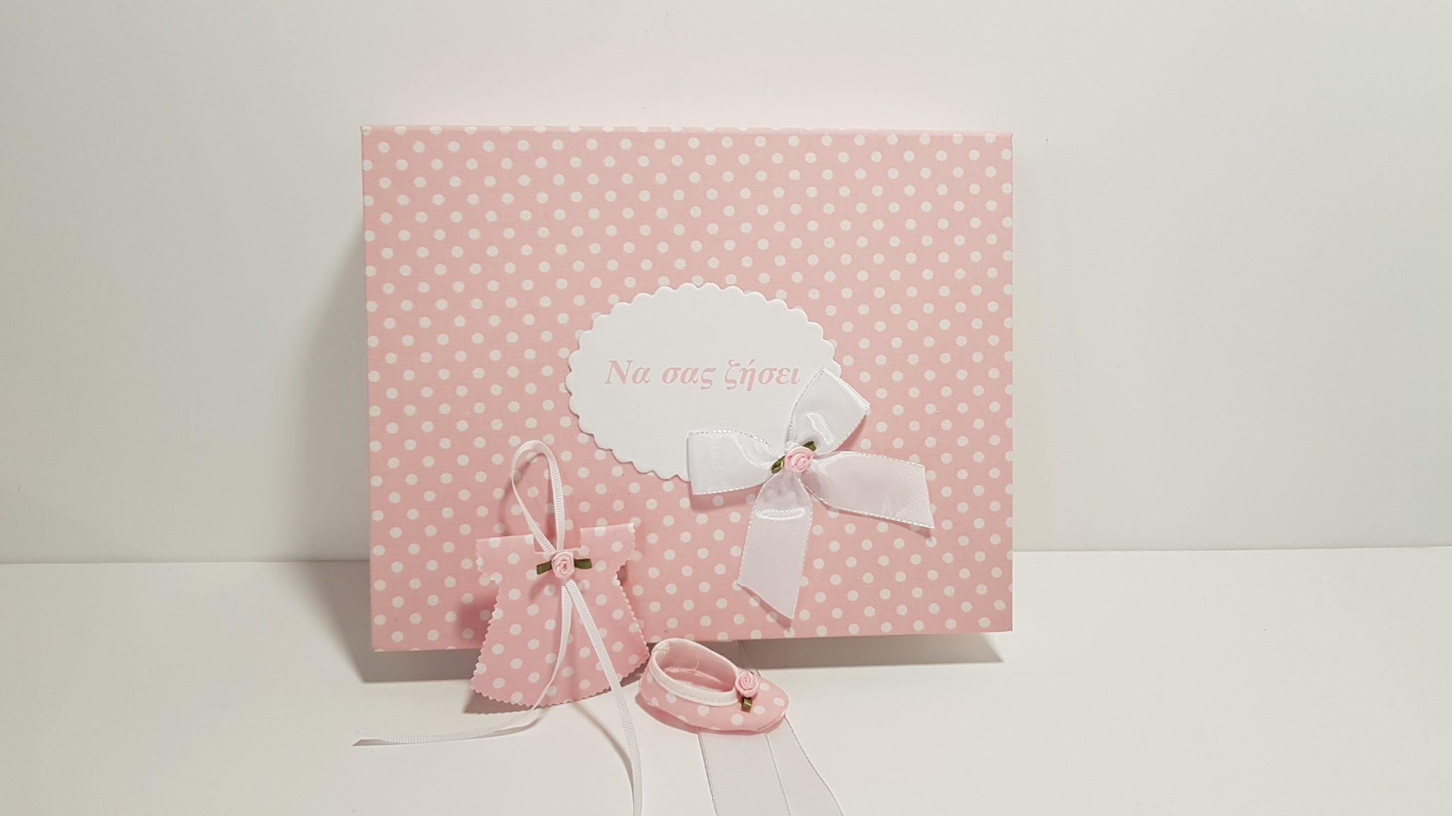 Κουτί πουά ροζ με 25 κεράσματα φορεματάκια και παπουτσάκια στολισμένα με λουλουδάκι και ενα κουφέτο εσωτερικά.