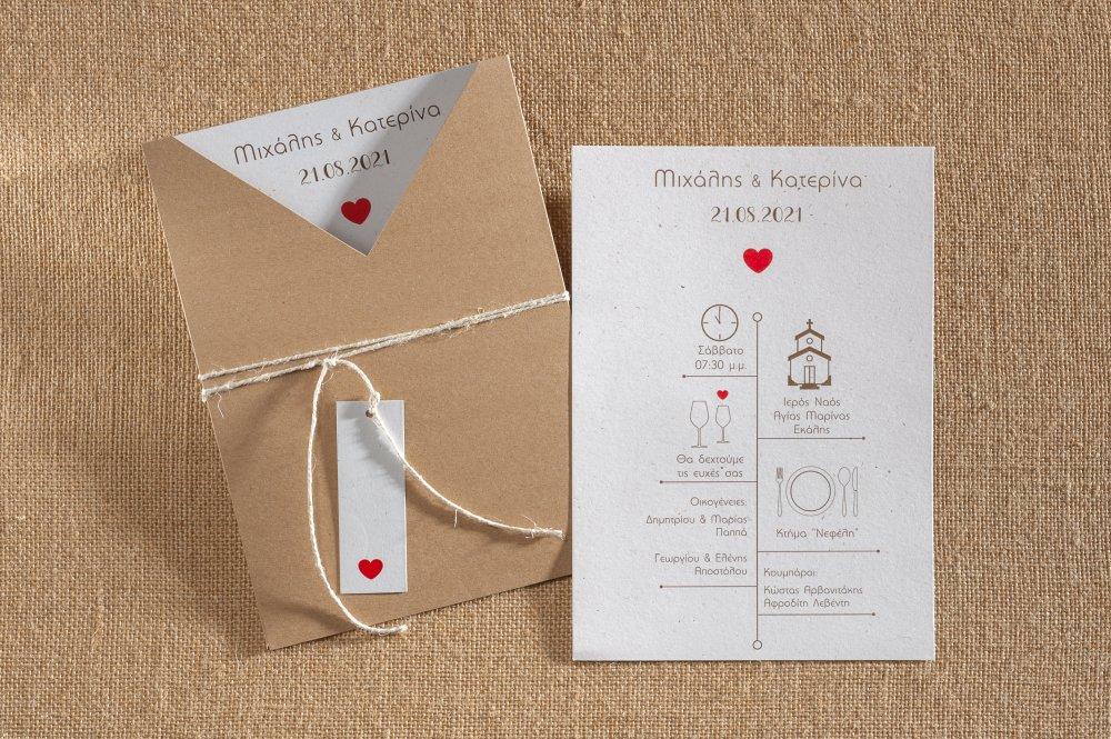 Προσκλητήριο γάμου με κράφτ φάκελο μύτη και σχέδιο στην κάρτα.