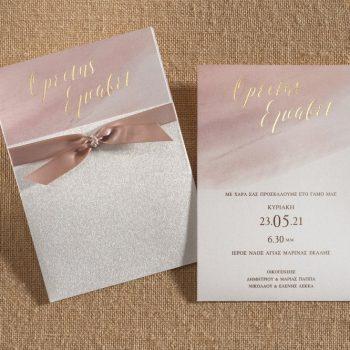 Κάθετο προσκλητήριο γάμου με φάκελο απο ιδιαίτερο χαρτί και κορδέλα.