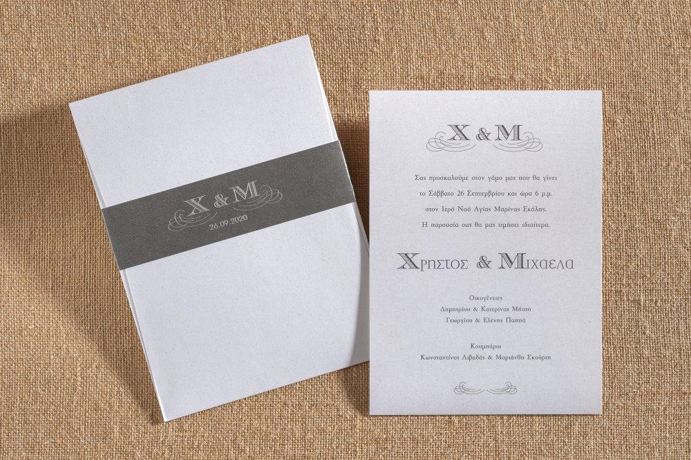 Προσκλητήριο γάμου με κάρτα (όψη σαν ασημί γκλίτερ) ίδιο φάκελο και κλείσιμο με γκρί ζώνη.
