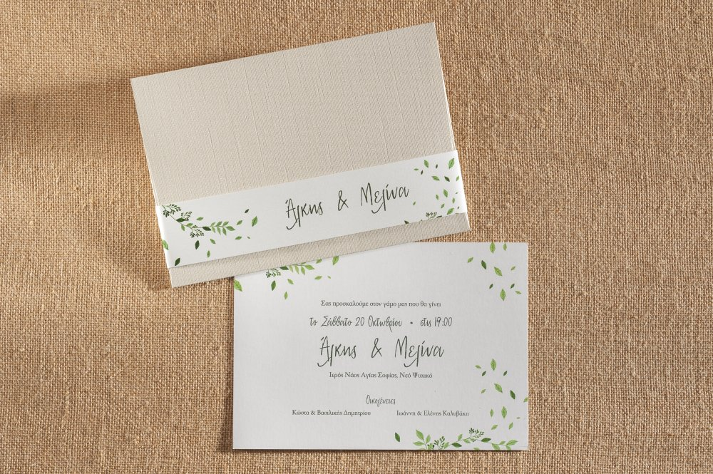 Προσκλητήριο γάμου με φύλλα και κλείσιμο με ζώνη.