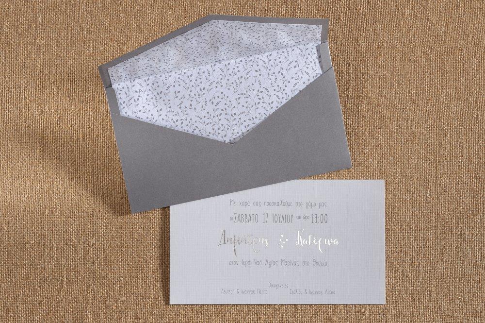 Προσκλητήριο γάμου , γκρι φάκελος με εσωτερική φόδρα.
