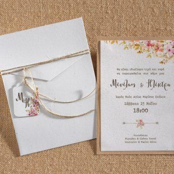 Προσκλητήριο γάμου floral ,φάκελος λευκός και κάρτα απο 2 χαρτιά (λευκό και κραφτ) και κλείσιμο με σχοινάκι και καρτελάκι.