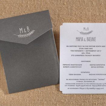 Προσκλητήριο γάμου φάκελο απο γκρι χαρτί.