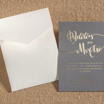 Προσκλητήριο γάμου με λευκό φάκελο και γκρι εσωτερική κάρτα.