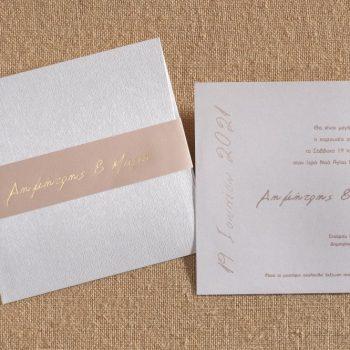 Προσκλητήριο γάμου με ζώνη για να κλείνει ο φάκελος.