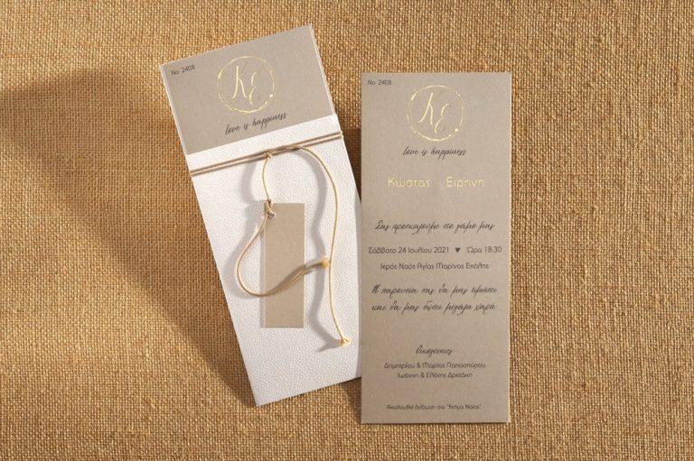 Χρυσαφί- μπεζ κάθετο προσκλητήριο γάμου.
