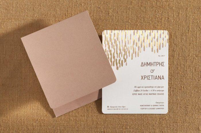Προσκλητήριο γάμου φάκελος nude με σχέδιο στην κάρτα.