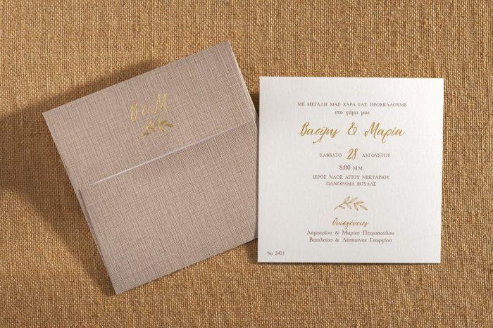 Μπεζ προσκλητήριο γάμου.