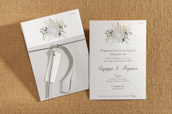 Κάθετο προσκλητήριο γάμου με ιδιαίτερο χαρτί φακέλου.