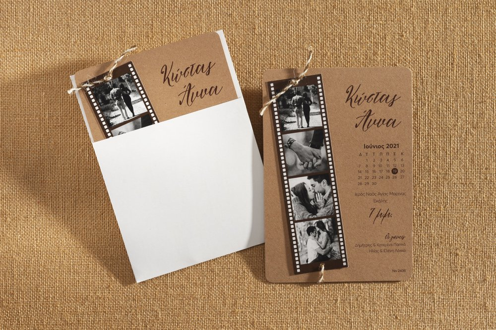 Κράφτ προσκλητήριο γάμου με φωτογραφίες.
