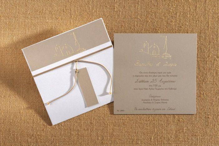 Χρυσαφί- μπεζ προσκλητήριο γάμου.