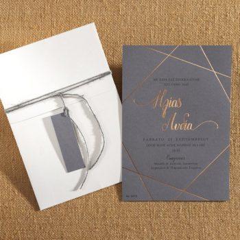 Προσκλητήριο γάμου κάρτα με σχέδιο πολύγωνο και δεμένο με σχοινάκι.