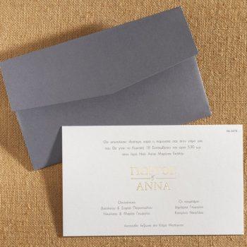 Προσκλητήριο γάμου με γκρι φάκελο.