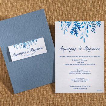 Μπλε προσκλητήριο γάμου.