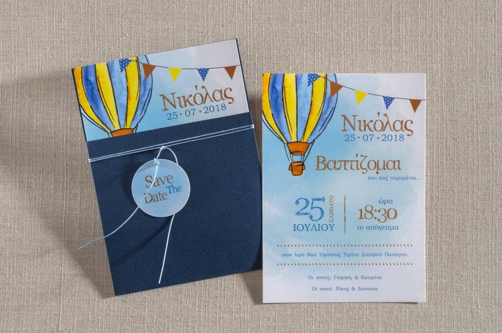 Προσκλητήριο βάπτισης θέμα αερόστατο.