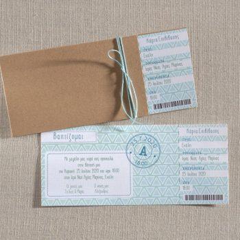 Προσκλητήριο με θέμα κάρτα επιβίβασης.