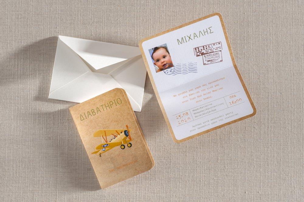 Προσκλητήριο βάφτισης με θέμα το διαβατήριο.