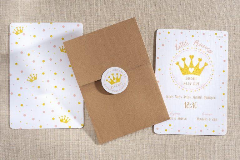 Προσκλητήριο βάπτισης ,κάρτα διπλής εκτύπωσης με κορώνα.