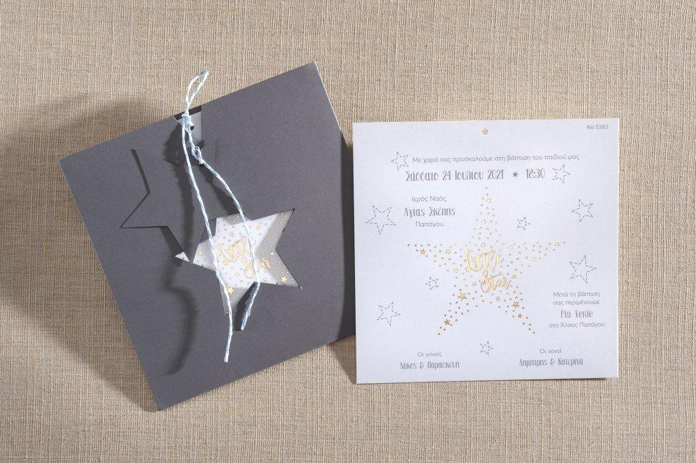 Προσκλητήριο βάπτισης με θέμα το αστέρι.