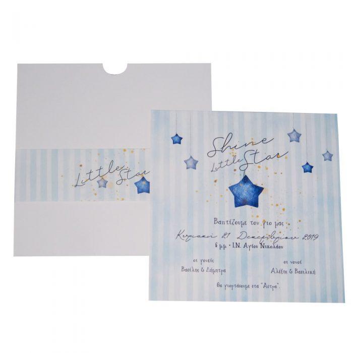 Προσκλητήριο βάφτισης με θέμα Little star.