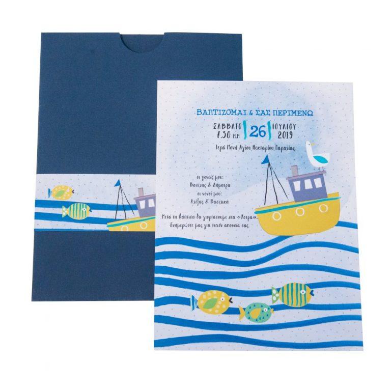 Προσκλητήριο βάφτισης με θέμα την θάλασσα.
