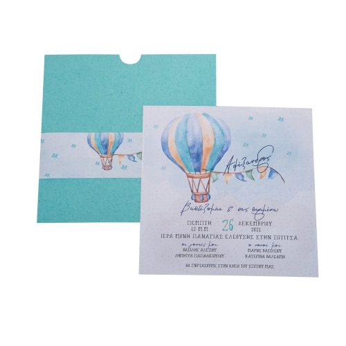 Προσκλητήριο βάφτισης με θέμα το αερόστατο