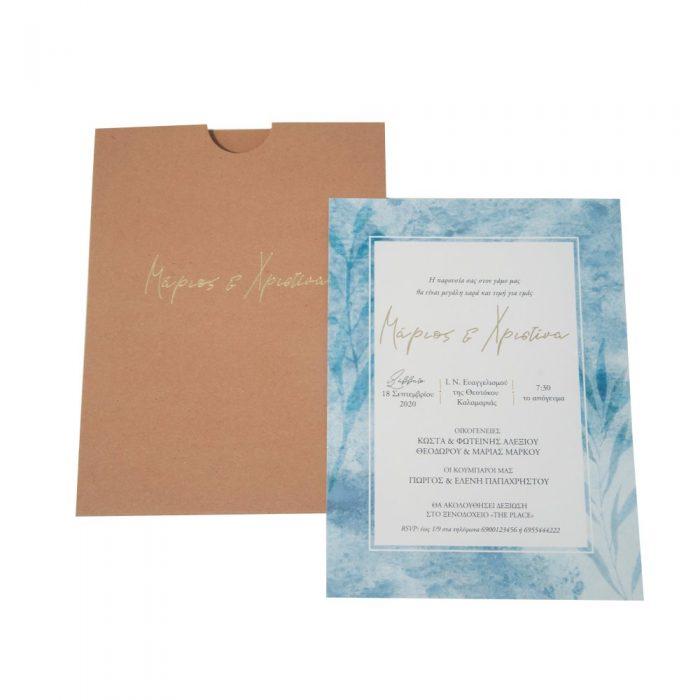 Προσκλητήριο γάμου με πετρόλ αποχρώσεις στην κάρτα και κραφτ φάκελο.
