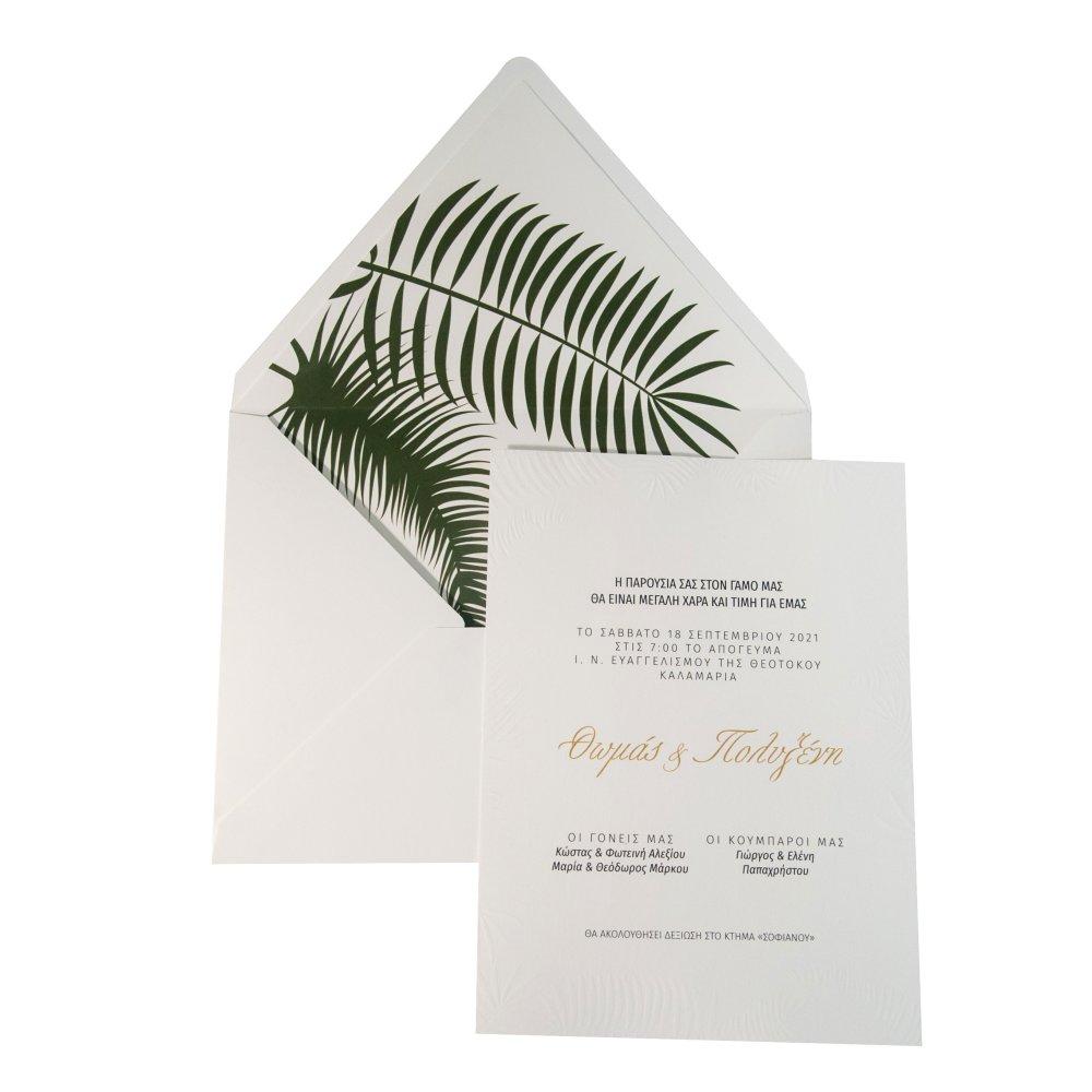 Προσκλητήριο γάμου με πράσινα φύλλα.